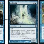 【宝船の巡航】グリクシスカラーでゆらめき無限ループさせるデッキが4-0