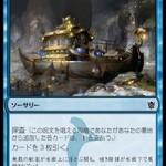 【MTG禁止改訂】宝船の巡航がPauperでも禁止に。その影響を考える