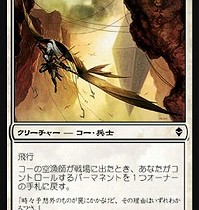 コーの空漁師/Kor Skyfisher【Pauperカード個別考察】