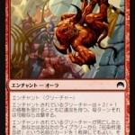 マジック・オリジンプレビュー。同名のカードを参照するコモンサイクルが公開!