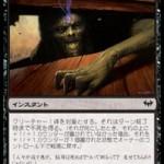 『死』を活かす。死せざる邪悪の使い道【Pauperカード個別考察】
