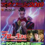 マジック攻略誌「マナバーン2019」にPauper記事を寄稿しました